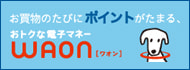 かわいいお金「WAON」誕生! What is WAON, a lovely way to pay.